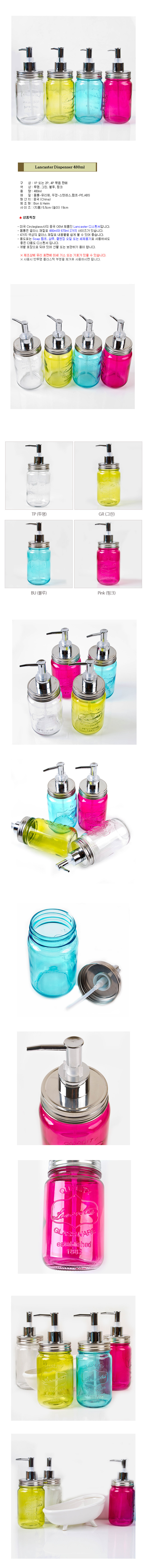 ColorDispenser480ml.jpg