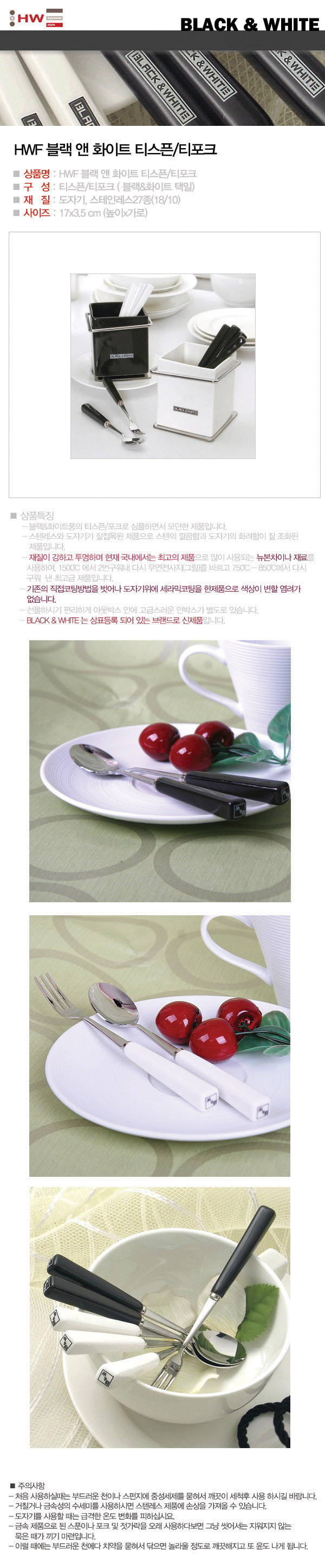 bnw-hwf-tea spoon fok.jpg